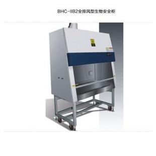 無塵環境實驗臺BHC-1300A2生物安全柜