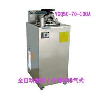 双层不锈钢灭菌器YXQ-50A立式压力蒸汽灭菌器