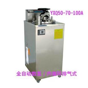 YXQ-70A立式压力蒸汽灭菌器 美容行业器材灭菌器