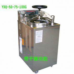 YXQ-50G立式压力蒸汽灭菌器 化妆品行业消毒器