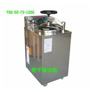 100升高压锅YXQ-100G上海博讯立式压力蒸汽灭菌器