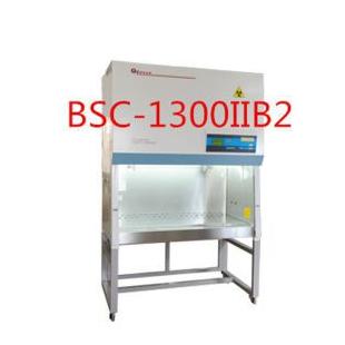 BSC-1300B2生物安全柜 生物醫學實驗工作柜