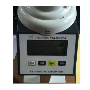 PM8188A粮食快速水分仪 稻谷水分检测仪