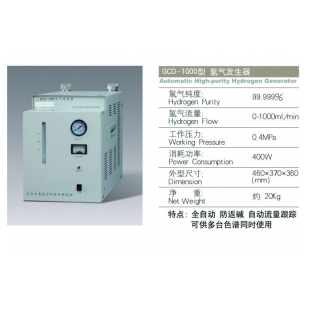 GCD-1000大流量氢气发生器 氢气气体源