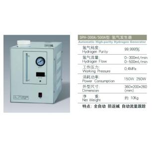 SPH-300A高纯氢气发生器 电解纯水箱