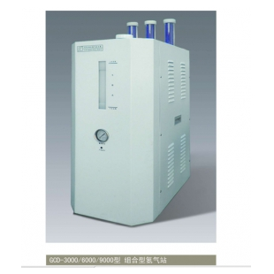 GCD-9000大流量氫氣發生器 氫氣流量0-9000ml/min