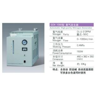GCN-1000氮气发生器 纯净氮气仪