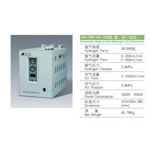 HA-300氢空一体机 气相色谱仪气体源