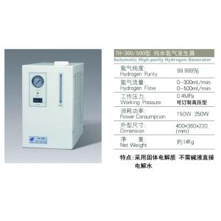 氫氣氣體源TH-300氫氣發生器