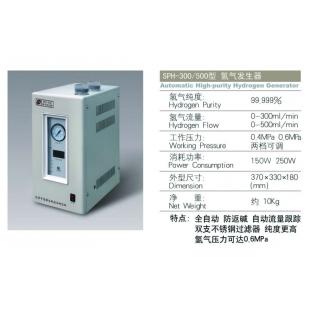 SPH-500中惠普氢气发生器 气相色谱气体源
