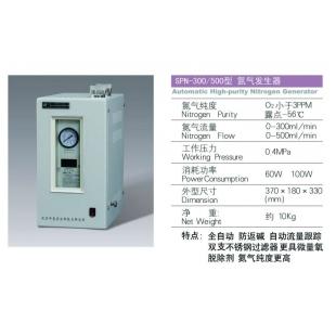 SPN-300中惠普氮氣發生器 氣相氣體源