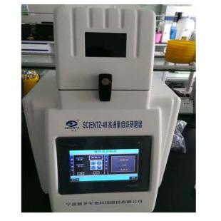 Scientz-48高通量组织研磨器 细菌研磨破碎器