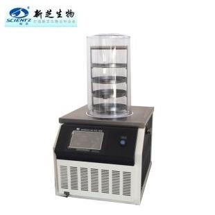 SCIENTZ-10ND普通型冷冻干燥机-56°C冻干机