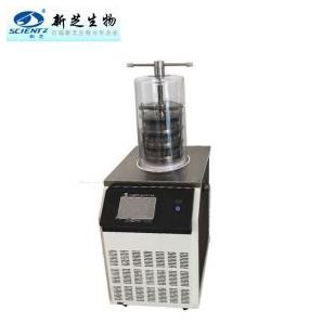 藥物干粉凍干機SCIENTZ-12ND壓蓋型冷凍干燥機