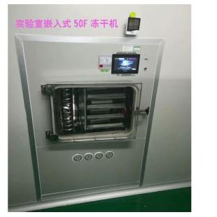 SCIENTZ-50F新芝冻干硅油原位冻干机0.54立方