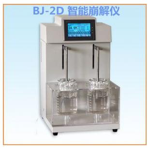 BJ-2D智能崩解仪 天津创兴药物崩解仪