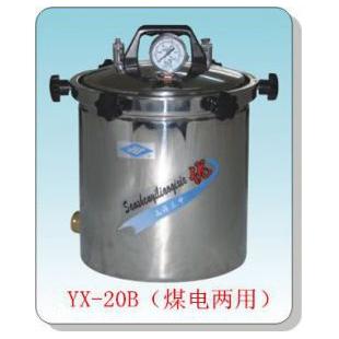 15L压力锅YX-280B手提式不锈钢压力灭菌器