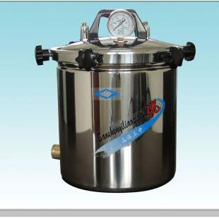 20升灭菌器YX-280/20手提式不锈钢压力蒸汽灭菌器