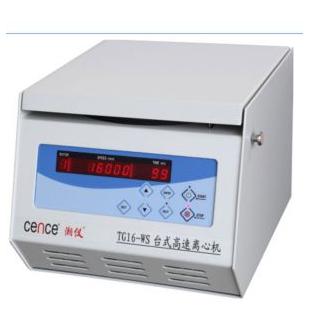 化装品行业离心机TG16-WS台式高速离心机