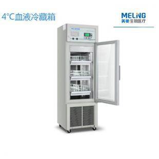 4℃血液冷藏箱XC-88L醫院血液保存箱