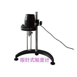 NDJ-1旋转粘度计 指针式粘度计