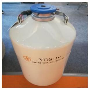 YDS-10液氮罐 动物精液活性保存罐