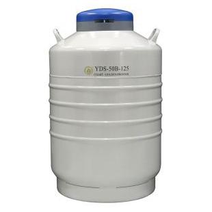 YDS-50B-125液氮罐50L/125口径液氮桶