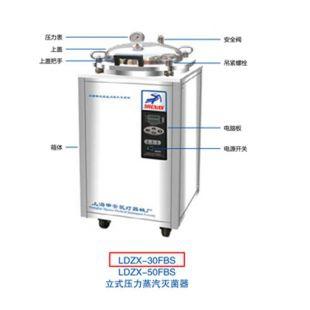 醫療器械消毒器LDZX-50FBS立式壓力蒸汽滅菌器