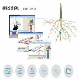 GXY-A根系图像分析仪 植物根系图像分析系统
