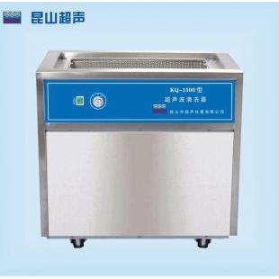 实验室大型清洗器KQ-1500落地式超声波清洗机