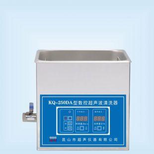 台式数控清洗机KQ-250DA超声波清洗器