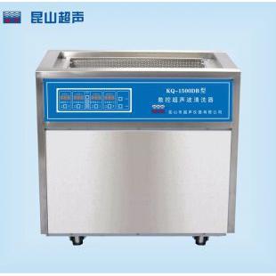 KQ-1500DB昆山舒美落地式数控超声波清洗机