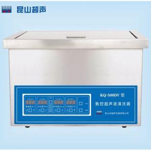 27L昆山舒美清洗機KQ-500DV數控超聲波清洗器