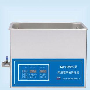 超聲波混勻、提取KQ-500DA數控超聲波清洗器