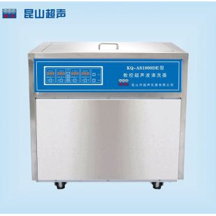 昆山舒美落地式清洗机KQ-AS1000DE数控超声波清洗器