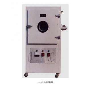 401A老化试验箱 上海实验厂老化箱