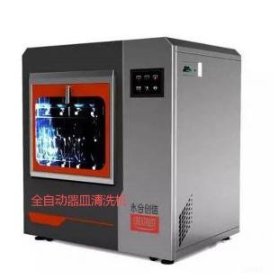 自动消毒清洗机CTLW-200青岛永合创信全自动器皿清洗机