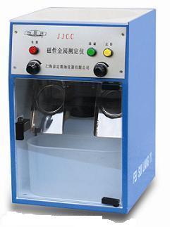 JJCC磁性金属测定仪  嘉定粮油金属测定仪