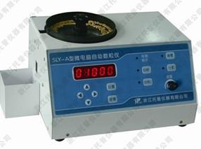 微电脑自动数粒仪SLY-A  浙江托普种子检验仪器