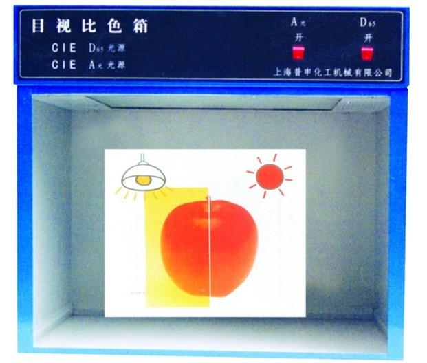 上海普申目视光源比色灯箱