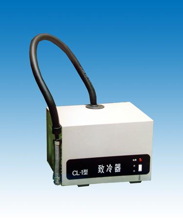 CL1致冷器  上海实验厂致冷器