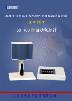北京康光SC-100全自動色差計