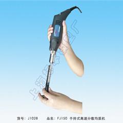 上海標本FJ150手持式高速均質機(超細)