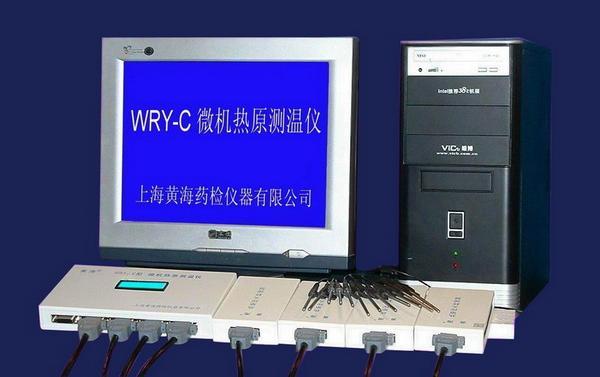 上海黄海药检WRY-C微机热原测温仪