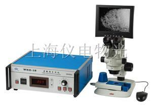 顯微熱分析儀WRX-1S  物光熔點儀