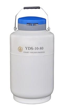 YDS-10-80貯存型液氮生物容器
