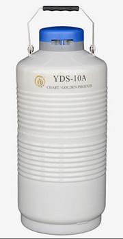 YDS-10A贮存型液氮生物容器