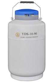 YDS-10-90貯存型液氮生物容器