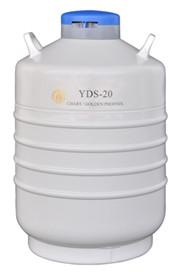 YDS-20贮存型液氮生物容器