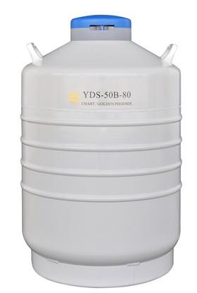 YDS-50B-80运输型液氮生物容器